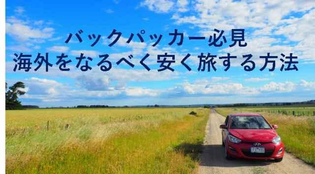 【未来のバックパッカー必見】海外をなるべく安く旅する方法 ~上級者編~