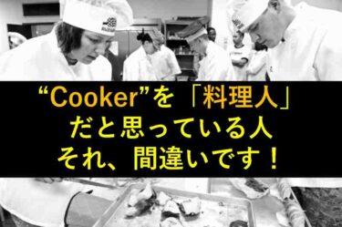 """【おもしろい豆知識】""""cooker""""を「料理人」と思っている人が多すぎる"""