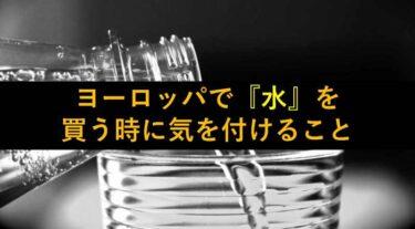 【おもしろい豆知識】ヨーロッパで水を買う時に気を付けること