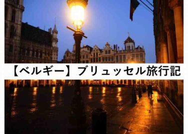 【ヨーロッパ旅行記】ベルギー、ブリュッセル&ブリュージュ【11/24】