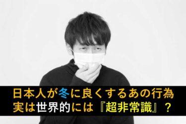 【おもしろい豆知識】日本人が冬に当たり前にやるあの行為、実は世界的には非常識?