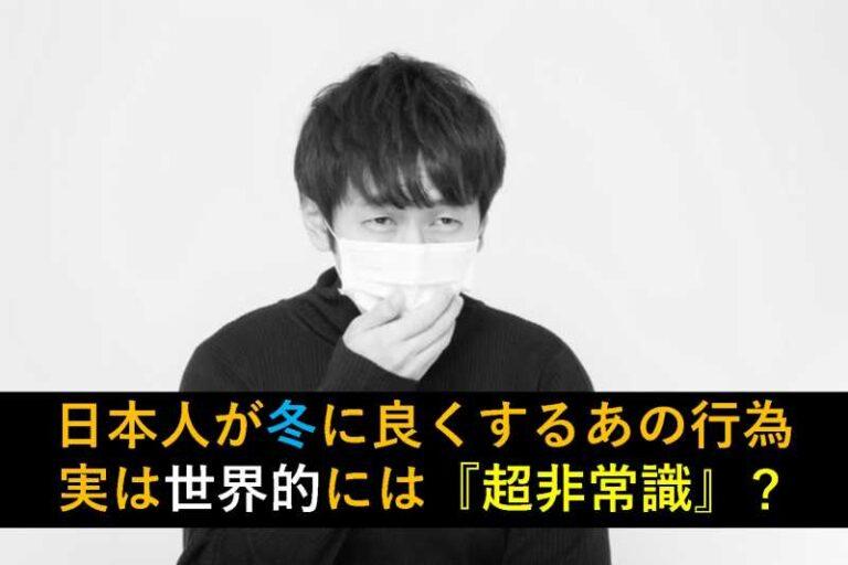 おもしろい豆知識】日本人が冬に当たり前にやるあの行為、実は世界的に ...