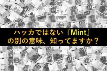 """【おもしろい豆知識】""""Mint""""の意味~ハッカではない~"""
