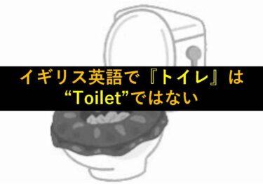 """【おもしろい豆知識】アメリカ英語でトイレは""""toilet""""、ではイギリス英語では?"""