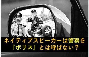 【おもしろい豆知識】ネイティブは「警察」を『Police』とは呼ばない?
