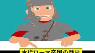 古代ローマの歴史