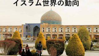 イスラム世界の動向