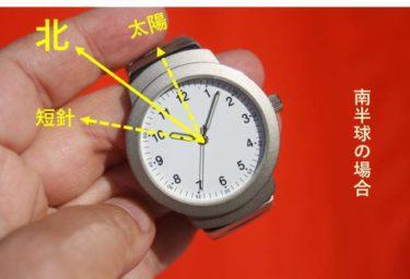 【サバイバル知識】腕時計で方角を知る方法