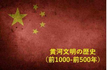 黄河文明~紀元前1000-前500年~