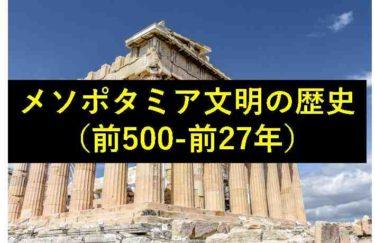 古代オリエントの歴史~紀元前500-前27年~
