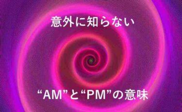"""【おもしろい豆知識】""""am""""とか""""pm""""は何の略?"""