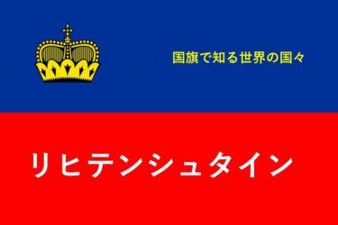 【おもしろい!】国旗で知る世界の国々~リヒテンシュタイン編~