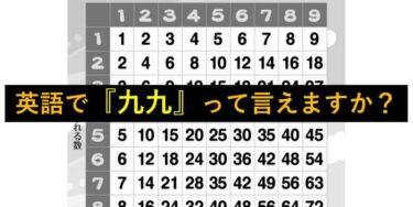 【おもしろい豆知識】英語で『九九』ってなんて言う?