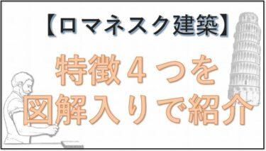 ロマネスク建築の特徴4つを図解入りで紹介【5/5】